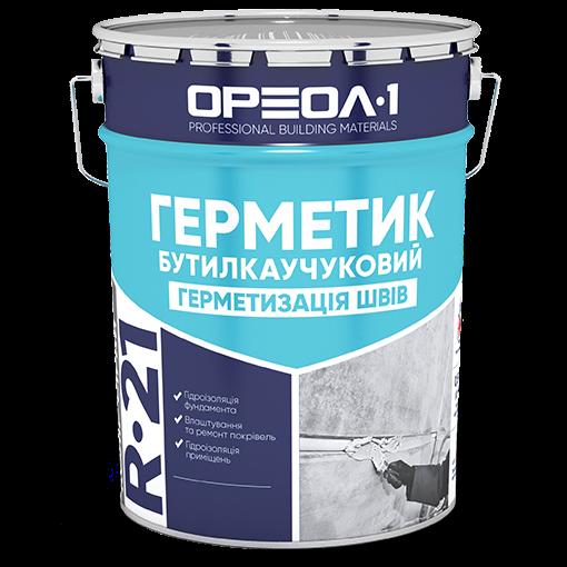Герметик бутилкаучуковий «ГЕРМАБУТІЛ-ПРО» сірий/білий 19 кг