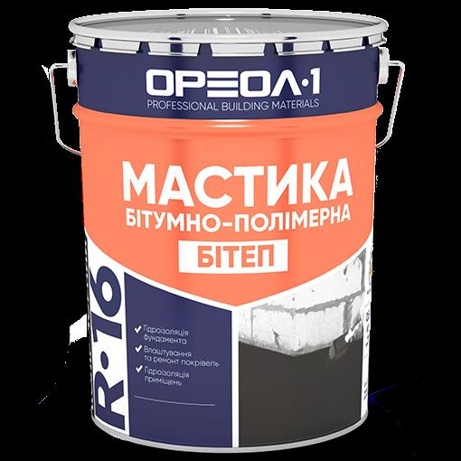 Мастика битумно-полимерная БИТЕП 20 кг